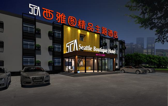 西雅图主题酒店雷火电竞下载设计