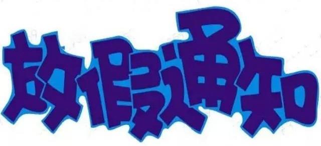 关于2019年元旦放假通知【古都亚搏官网设计公司】