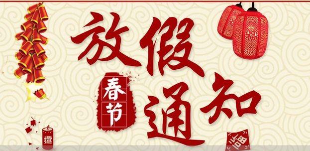 关于上海古都办公室装饰公司春节放假通知