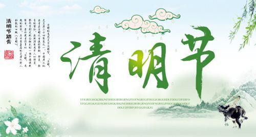 2019上海古都装饰公司清明节放假通知