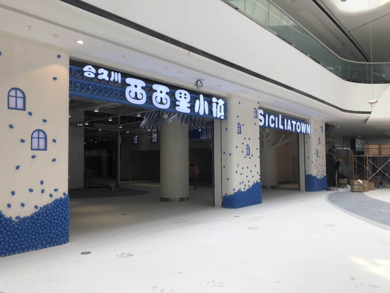 青浦万达西西里主题街雷火电竞下载施工